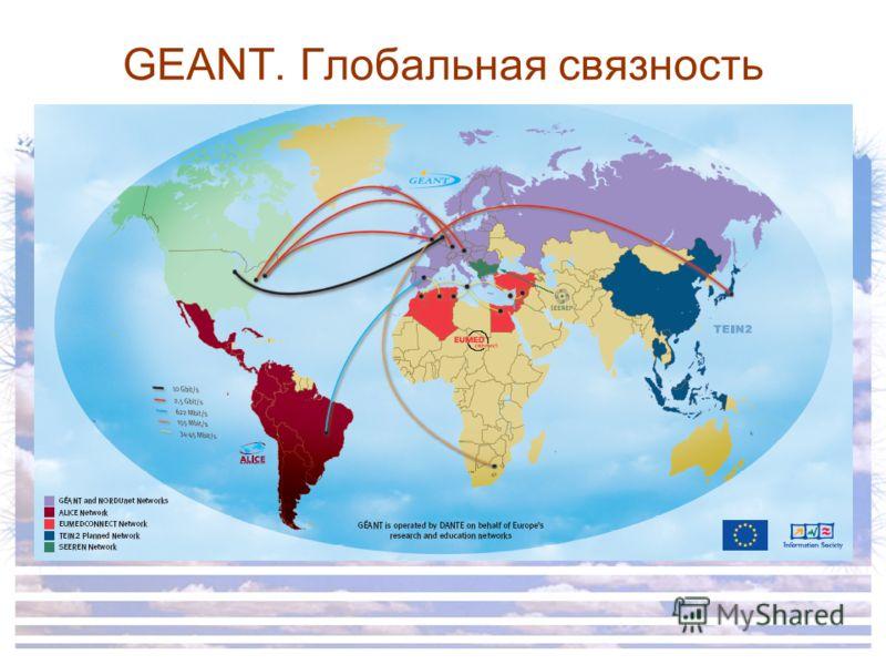 GEANT. Глобальная связность
