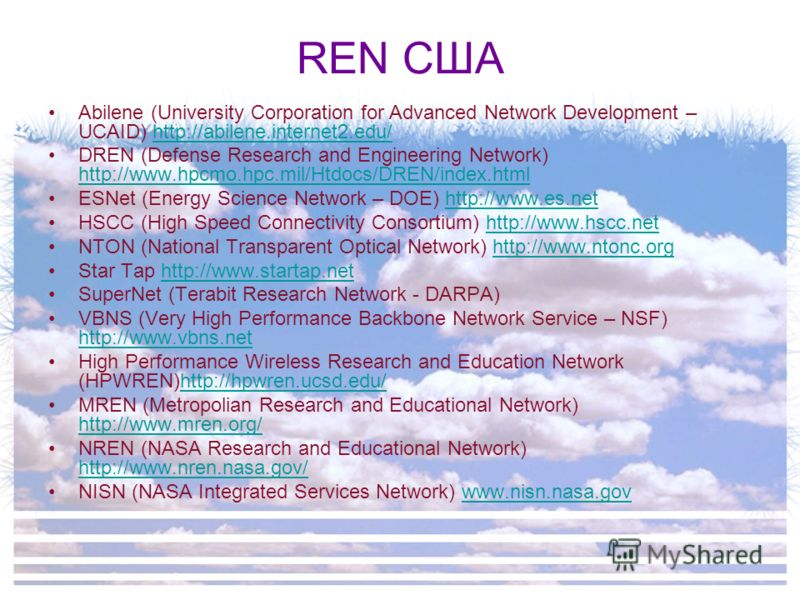 REN США Abilene (University Corporation for Advanced Network Development – UCAID) http://abilene.internet2.edu/http://abilene.internet2.edu/ DREN (Defense Research and Engineering Network) http://www.hpcmo.hpc.mil/Htdocs/DREN/index.html http://www.hp