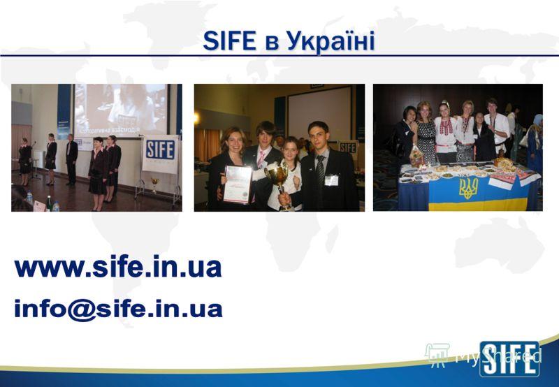 SIFE в Україні