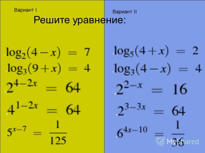 Найдите корень уравнения. Решите уравнение: Вариант I Вариант II