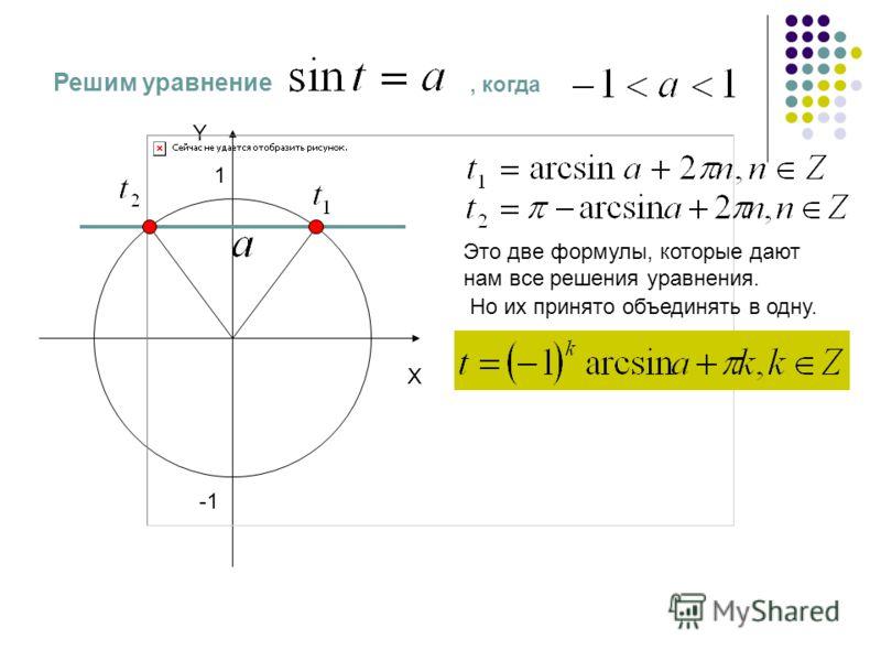 Решим уравнение Y X 1 Это две формулы, которые дают нам все решения уравнения. Но их принято объединять в одну., когда