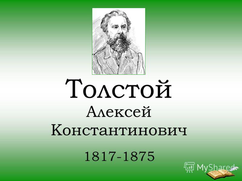 Толстой Алексей Константинович 1817-1875