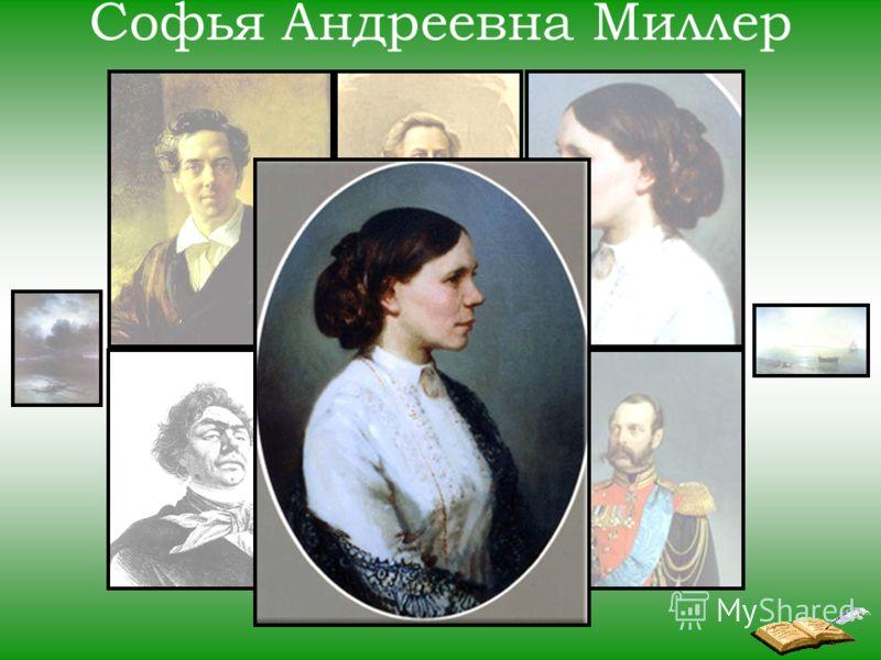 Софья Андреевна Миллер