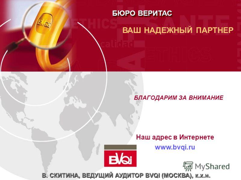 18 В. СКИТИНА, ВЕДУЩИЙ АУДИТОР BVQI (МОСКВА), к.х.н. ВАШ НАДЕЖНЫЙ ПАРТНЕР Наш адрес в Интернете www.bvqi.ru БЛАГОДАРИМ ЗА ВНИМАНИЕ БЮРО ВЕРИТАС