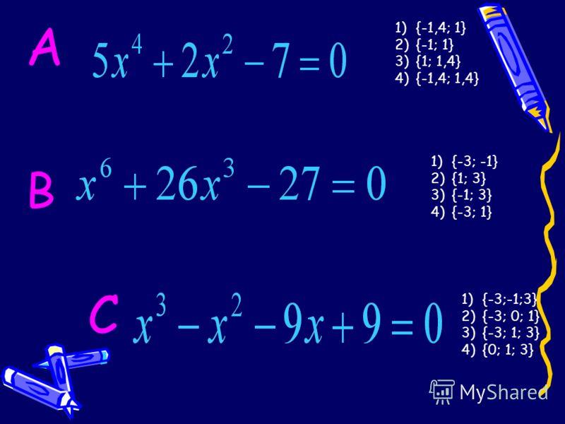 А В С 1){-1,4; 1} 2){-1; 1} 3){1; 1,4} 4){-1,4; 1,4} 1){-3; -1} 2){1; 3} 3){-1; 3} 4){-3; 1} 1){-3;-1;3} 2){-3; 0; 1} 3){-3; 1; 3} 4){0; 1; 3}