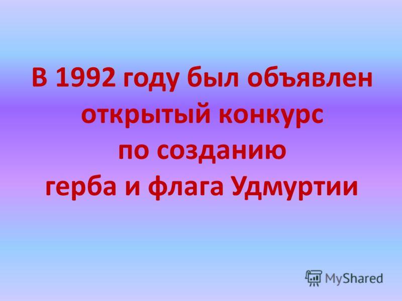 В 1992 году был объявлен открытый конкурс по созданию герба и флага Удмуртии