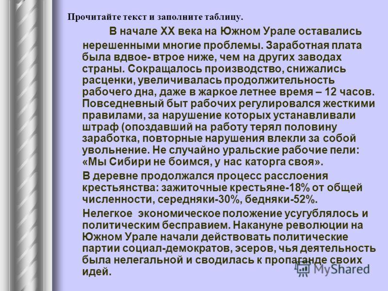 Прочитайте текст и заполните таблицу. В начале ХХ века на Южном Урале оставались нерешенными многие проблемы. Заработная плата была вдвое- втрое ниже, чем на других заводах страны. Сокращалось производство, снижались расценки, увеличивалась продолжит