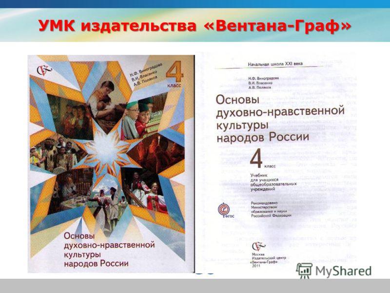 LOGO УМК издательства «Вентана-Граф»