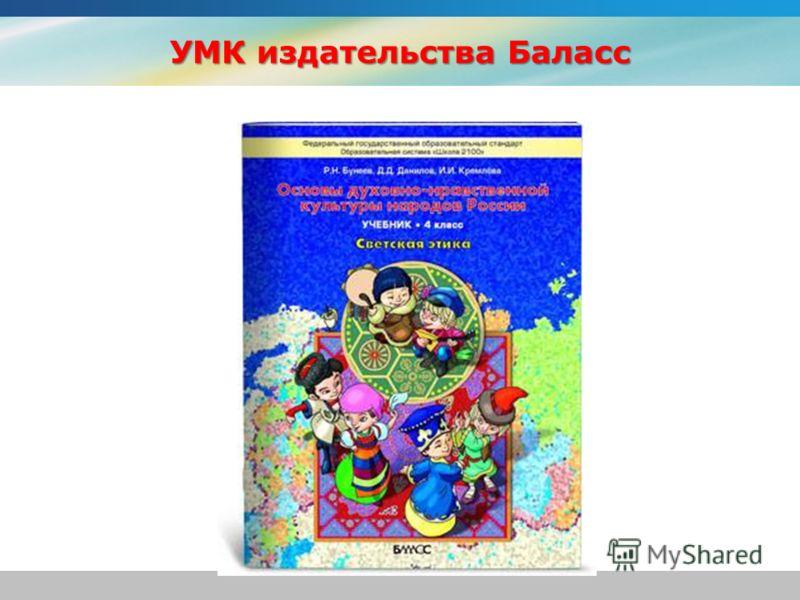 LOGO УМК издательства Баласс