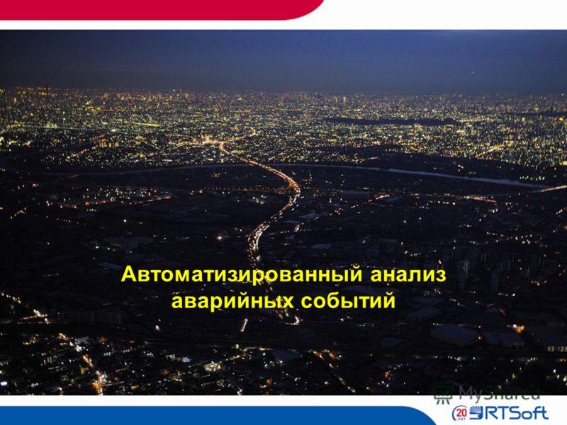 Автоматизированный анализ аварийных событий
