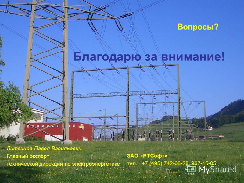 Благодарю за внимание! Вопросы? Литвинов Павел Васильевич, Главный эксперт технической дирекции по электроэнергетике ЗАО «РТСофт» тел. +7 (495) 742-68-28, 967-15-05