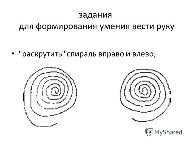 задания для формирования умения вести руку раскрутить спираль вправо и влево;