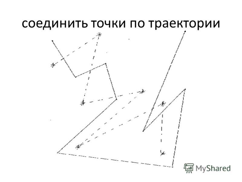 соединить точки по траектории