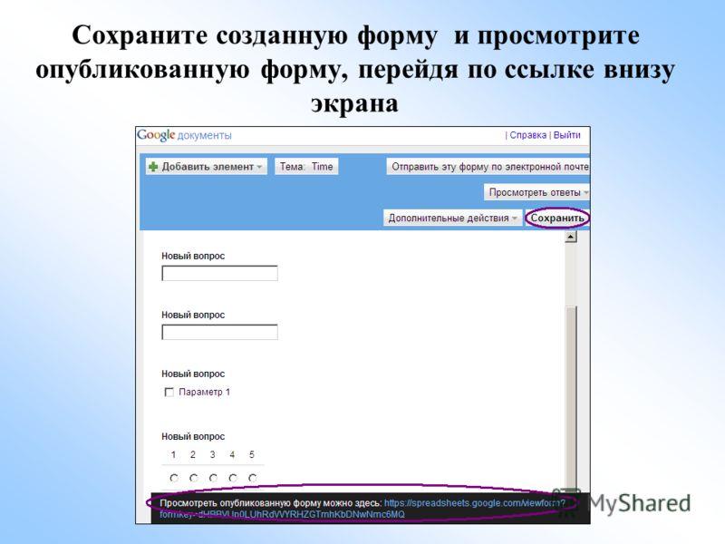 Сохраните созданную форму и просмотрите опубликованную форму, перейдя по ссылке внизу экрана