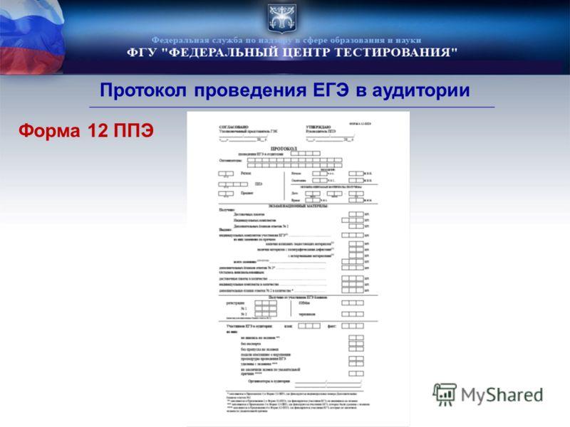 Форма 12 ППЭ Протокол проведения ЕГЭ в аудитории