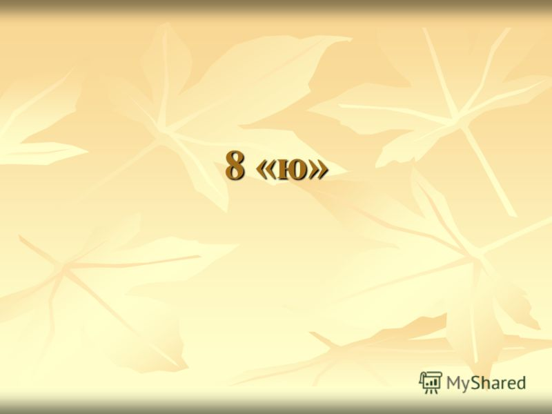 8 «ю»