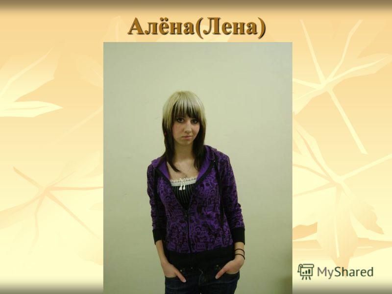 Алёна(Лена)