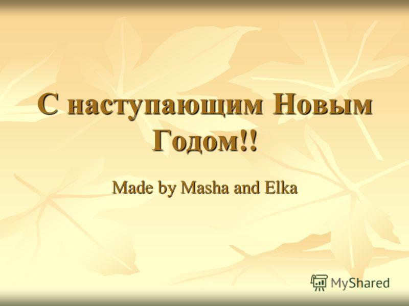 С наступающим Новым Годом!! Made by Masha and Еlka