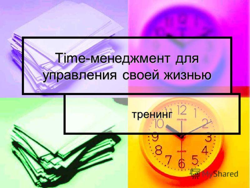 Time-менеджмент для управления своей жизнью тренинг