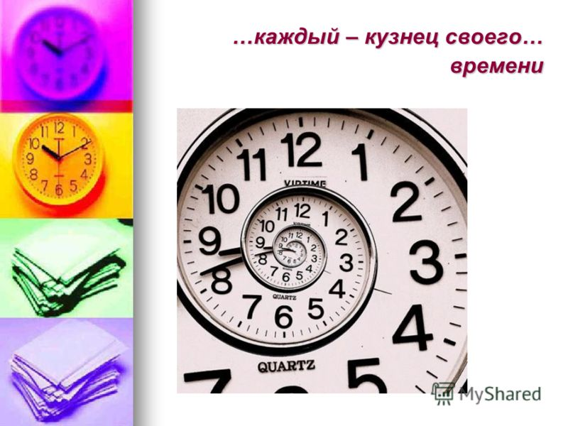 …каждый – кузнец своего… времени