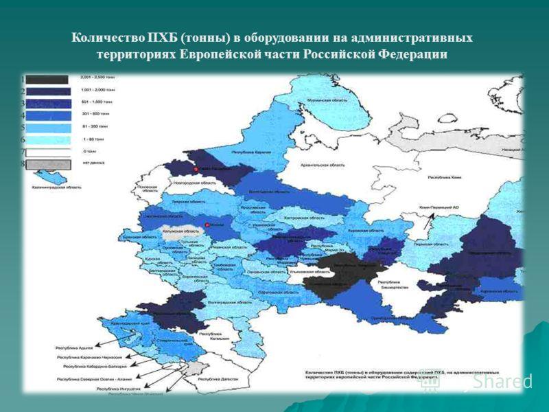 Количество ПХБ (тонны) в оборудовании на административных территориях Европейской части Российской Федерации