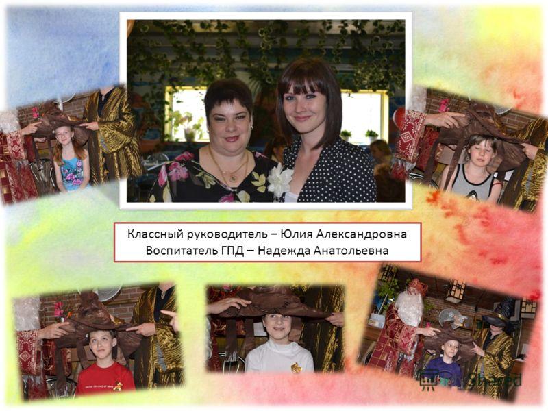 Классный руководитель – Юлия Александровна Воспитатель ГПД – Надежда Анатольевна