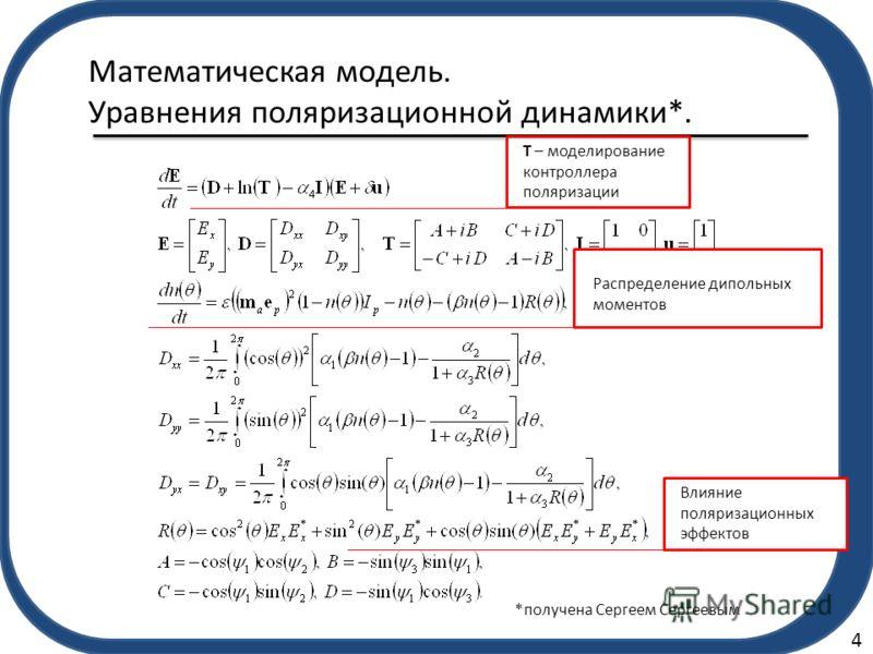 Математическая модель. Уравнения поляризационной динамики*. РР Распределение дипольных моментов РР Влияние поляризационных эффектов РР T – моделирование контроллера поляризации 4 *получена Сергеем Сергеевым