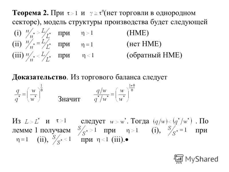 Теорема 2. При и (нет торговли в однородном секторе), модель структуры производства будет следующей (i)при (HME) (ii) при (нет HME) (iii)при (обратный HME) Доказательство. Из торгового баланса следует Значит Из и следует. Тогда. По лемме 1 получаем п