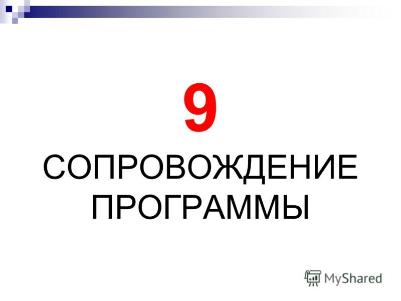 9 СОПРОВОЖДЕНИЕ ПРОГРАММЫ