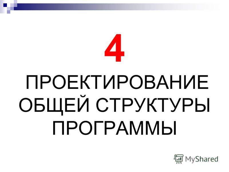 4 ПРОЕКТИРОВАНИЕ ОБЩЕЙ СТРУКТУРЫ ПРОГРАММЫ