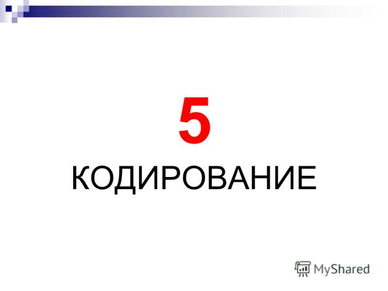 5 КОДИРОВАНИЕ