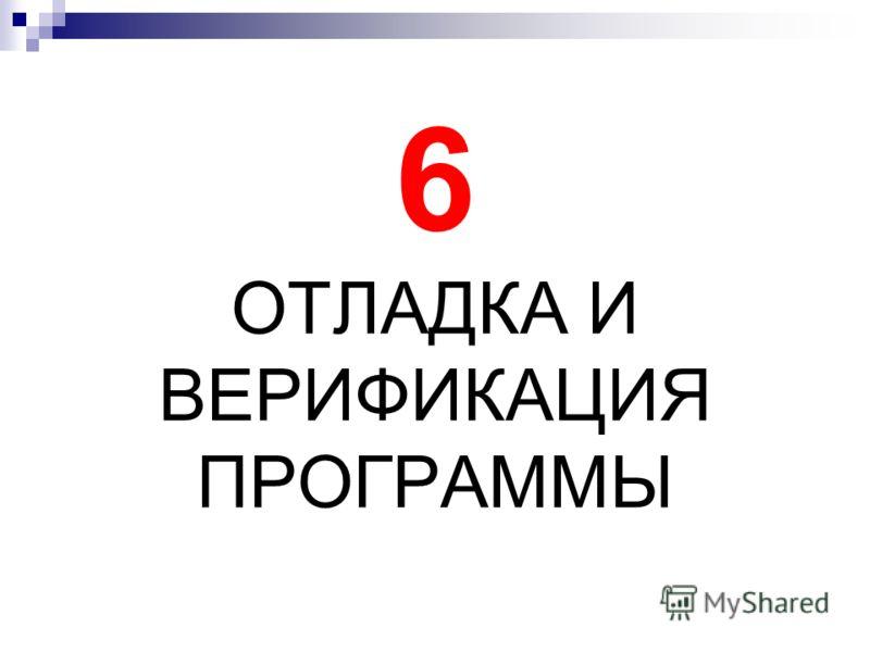 6 ОТЛАДКА И ВЕРИФИКАЦИЯ ПРОГРАММЫ