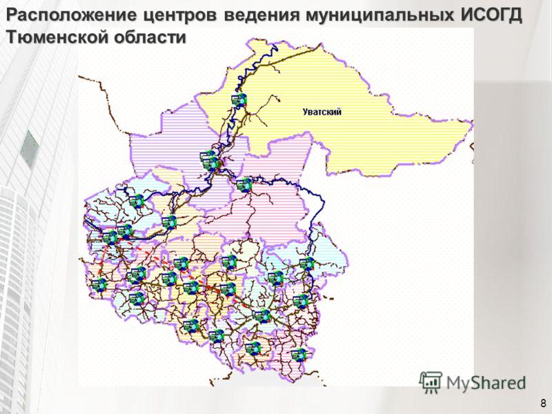 8 Расположение центров ведения муниципальных ИСОГД Тюменской области