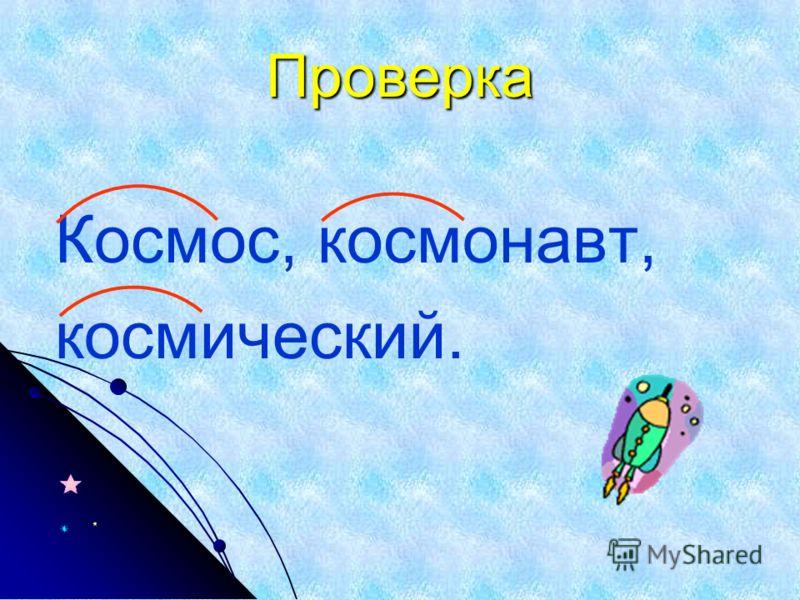 космический космос космонавт ракета