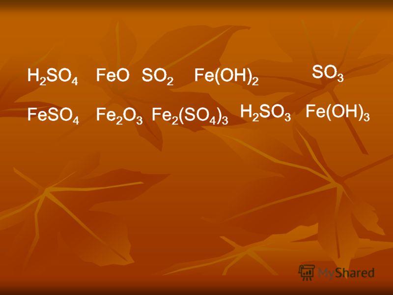Fe 2 (SO 4 ) 3 Fe(OH) 2 FeOH 2 SO 4 Fe 2 O 3 SO 2 H 2 SO 3 Fe(OH) 3 FeSO 4 H 2 SO 4 SO 2 H 2 SO 4 SO 2 H 2 SO 4 SO 2 H 2 SO 4 H 2 SO 3 SO 2 H 2 SO 4 SO 3 SO 2 H 2 SO 4 SO 3 SO 2 H 2 SO 4 H 2 SO 3 SO 3 SO 2 H 2 SO 4 SO 2 H 2 SO 4 SO 3 SO 2 H 2 SO 4 Fe