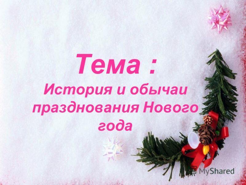 Тема : История и обычаи празднования Нового года