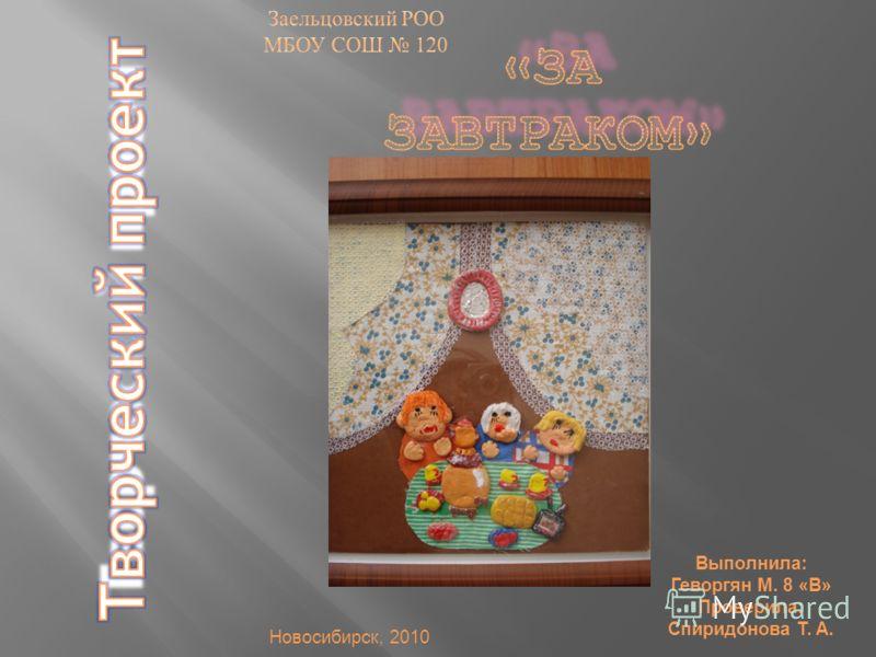 Выполнила: Геворгян М. 8 «В» Проверила: Спиридонова Т. А. Новосибирск, 2010