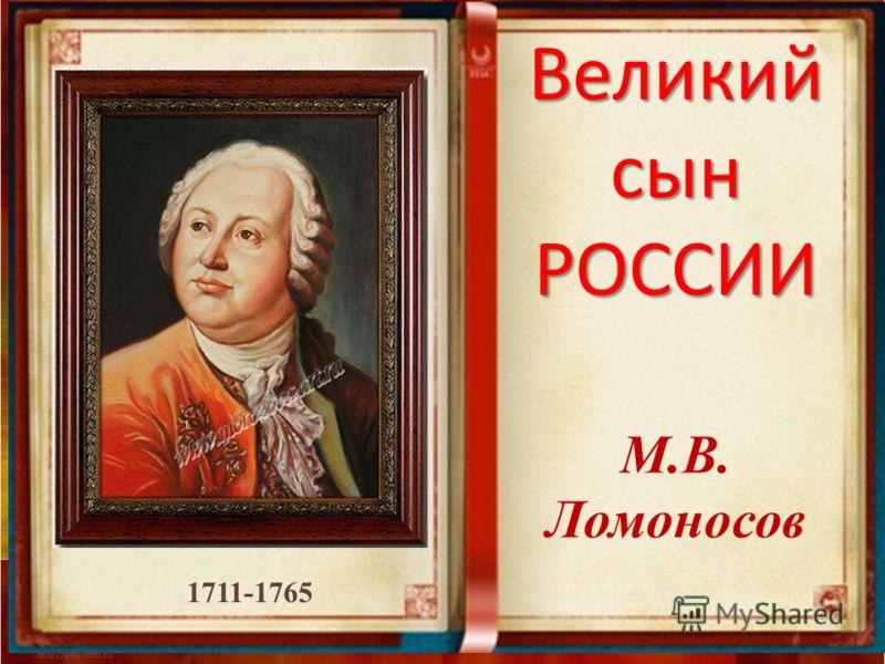 Великий сын РОССИИ М.В. Ломоносов 1711-1765