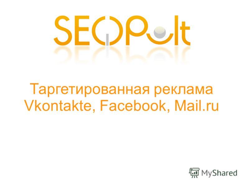 Таргетированная реклама Vkontakte, Facebook, Mail.ru