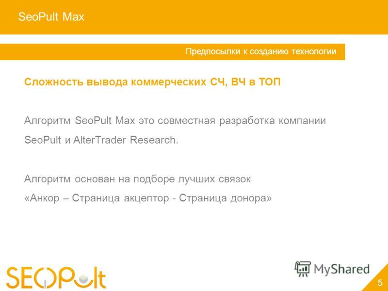 SeoPult Max 5 Услуга «Персональный менеджер» Предпосылки к созданию технологии Сложность вывода коммерческих СЧ, ВЧ в ТОП Алгоритм SeoPult Max это совместная разработка компании SeoPult и AlterTrader Research. Алгоритм основан на подборе лучших связо