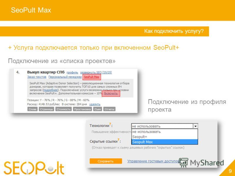 SeoPult Max 9 Услуга «Персональный менеджер» Как подключить услугу? + Услуга подключается только при включенном SeoPult+ Подключение из «списка проектов» Подключение из профиля проекта