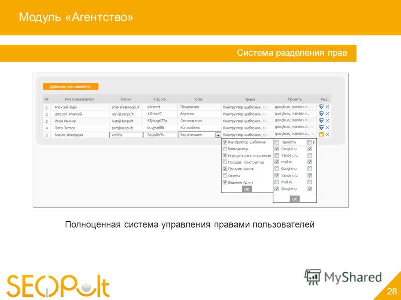 Модуль «Агентство» 28 Система разделения прав Полноценная система управления правами пользователей