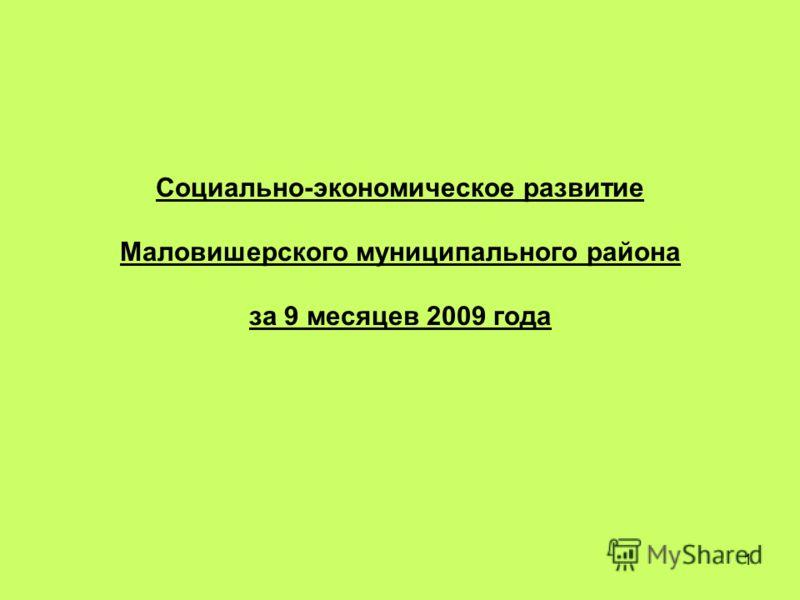 1 Социально-экономическое развитие Маловишерского муниципального района за 9 месяцев 2009 года