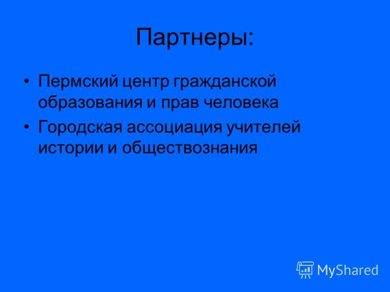 Партнеры: Пермский центр гражданской образования и прав человека Городская ассоциация учителей истории и обществознания