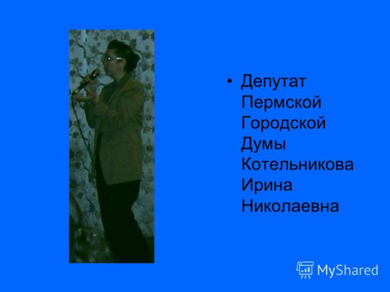 Депутат Пермской Городской Думы Котельникова Ирина Николаевна