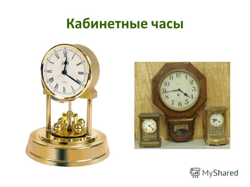 Кабинетные часы
