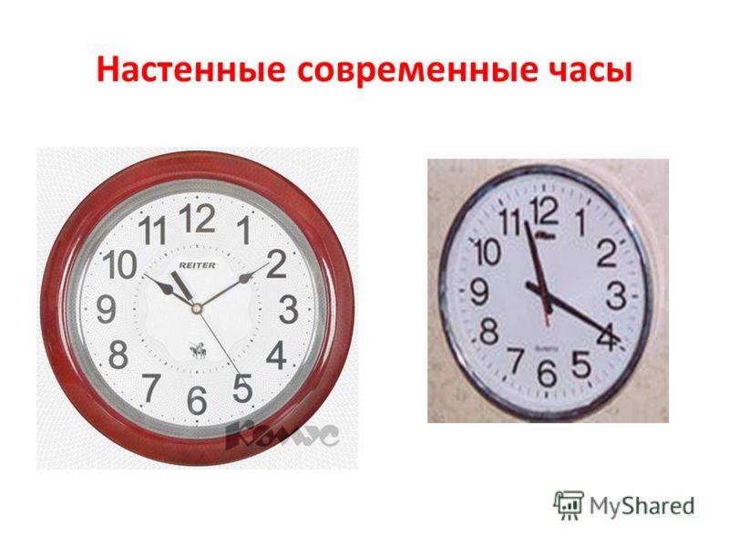 Настенные современные часы