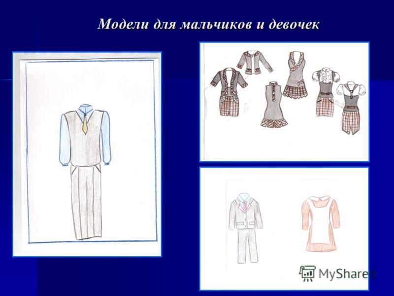Модели для мальчиков и девочек