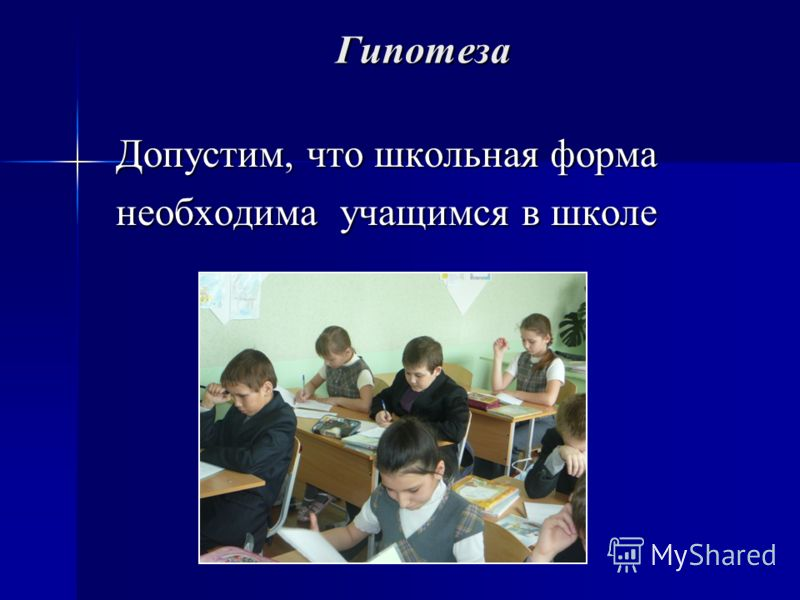 Гипотеза Допустим, что школьная форма необходима учащимся в школе