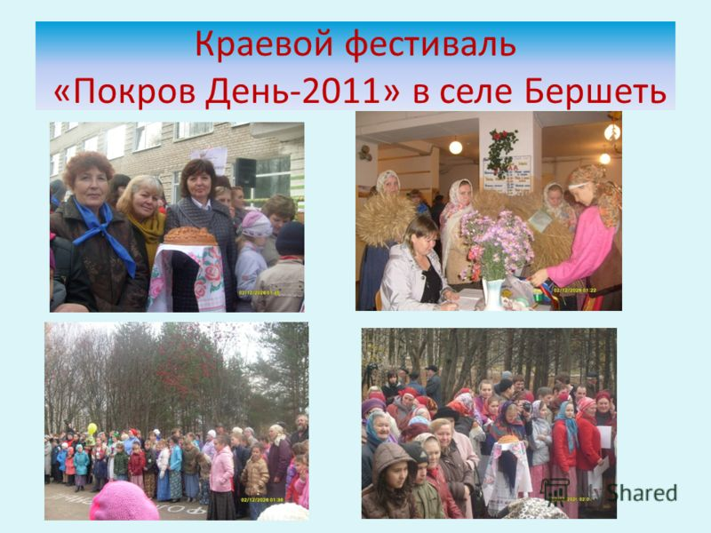 Краевой фестиваль «Покров День-2011» в селе Бершеть